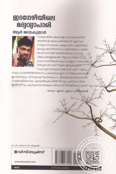 back image of Idanazhiyile Madyavyapari