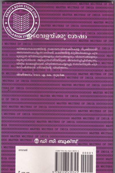 back image of Idavelaykku Sesham