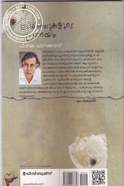 back image of Idimminnalukalude Pranayam