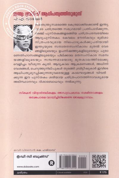 back image of ഇന്ത്യ ബ്രിട്ടിഷ് ആധിപത്യത്തിനു മുമ്പ്