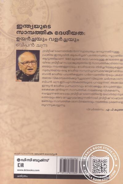 back image of Indiayude Sampathika Desiyatha Uyarchayum Valarchayum