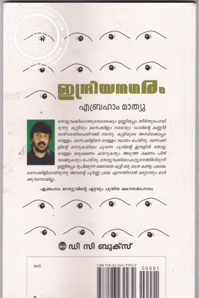 back image of Indriya Nagaram