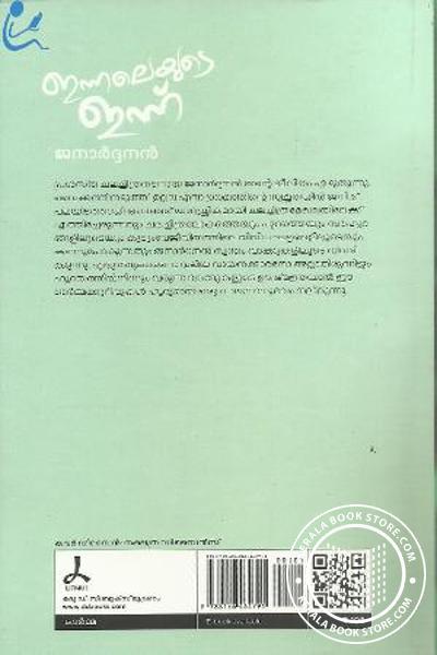 back image of Inneleyude Innu