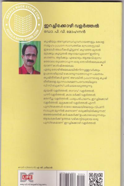 back image of Irachikozhi Valarthal