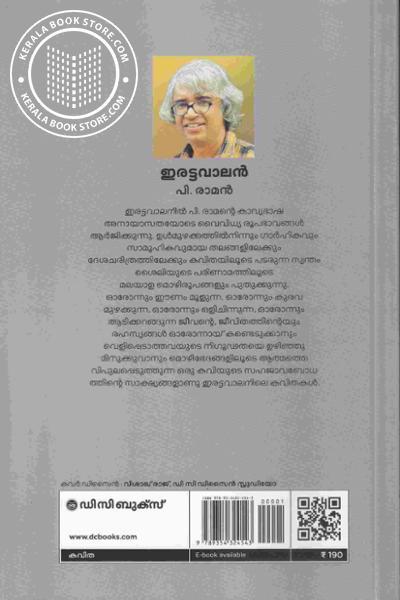 back image of ഇരട്ടവാലന്