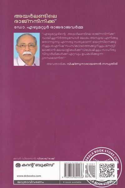 back image of അയര്ലണ്ടിലെ രാജ്നന്ദിനിക്ക്