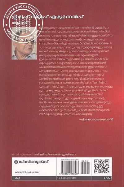 back image of Irippu Nilpu Ezhunelpu