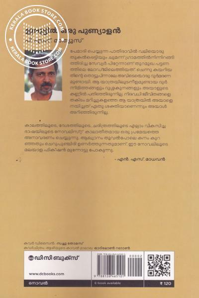 back image of ഇരുട്ടില് ഒരു പുണ്യാളന്