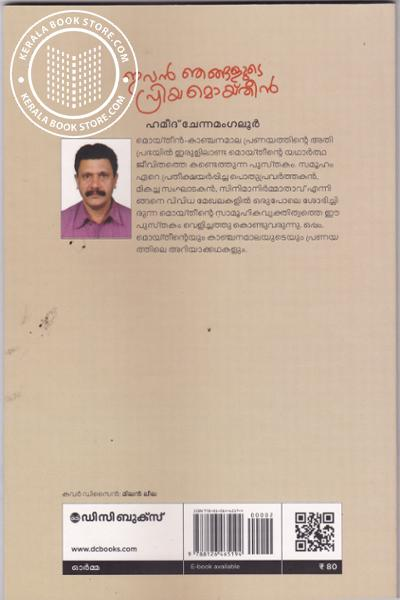 back image of Ivan Njangalute Priya Moideen
