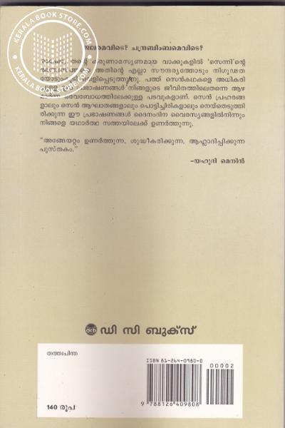 back image of Jalamevide Chandrabimbamevide