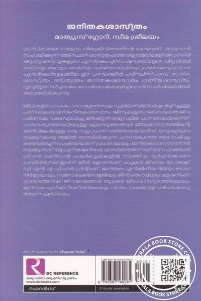 back image of ജനിതകശാസ്ത്രം