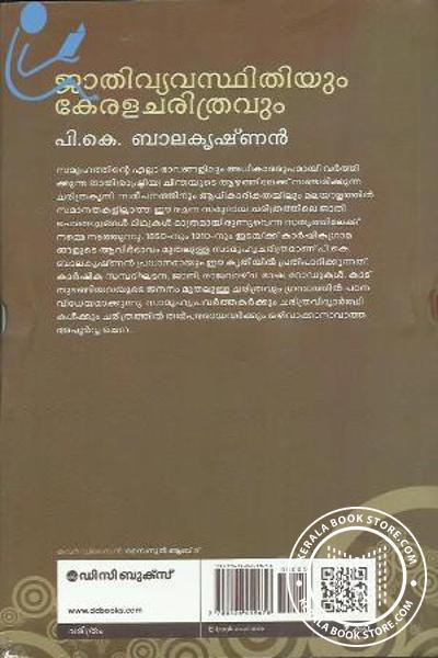 back image of Jathivyavasthayum Kerala charithravum