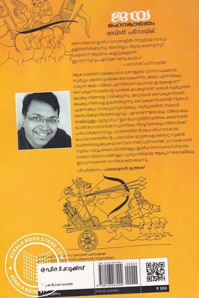 back image of ജയ മഹാഭാരതം