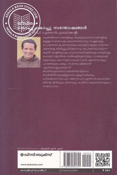 back image of ജീവിതം കൊച്ചു കൊച്ചു സന്തോഷങ്ങള്