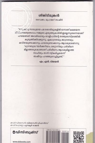 back image of ജീവിതനിഴല്പ്പാടുകള്