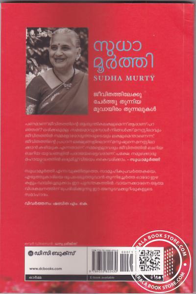 back image of Jeevithathilekku Cherthu Thunniya Moovayiram Thunnalukal