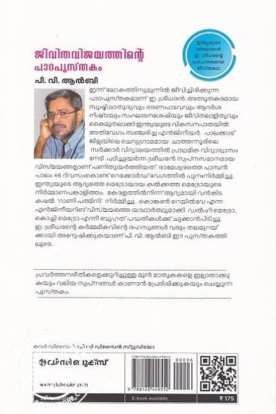 back image of Jeevithavijayatthinte Paadapusthakam