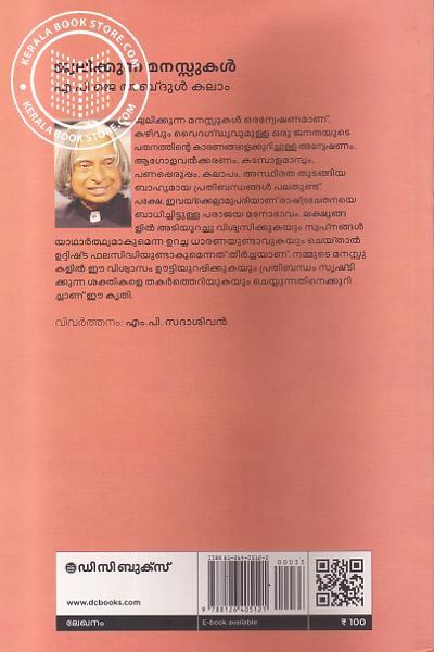back image of Jwalikkunna Manassukal