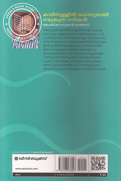 back image of Kaadinullil Rahasyamaayi Ozhukunna Nadhikal