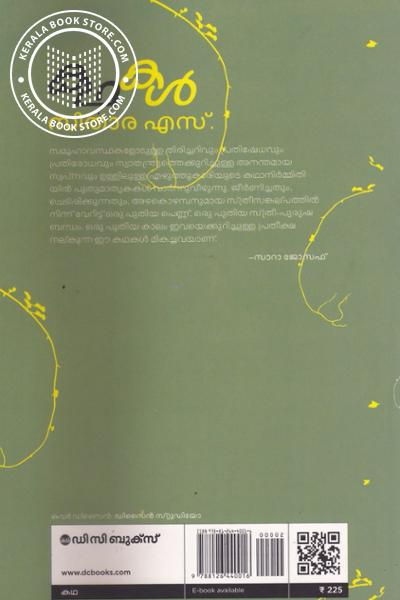 back image of Kaathakal
