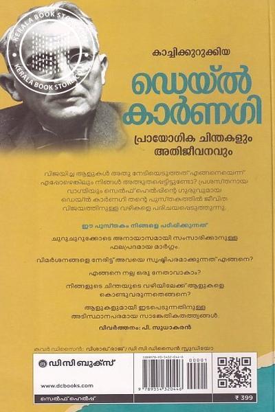 back image of കാച്ചിക്കുറുക്കിയ ഡെയ്ല് കാര്ണഗി