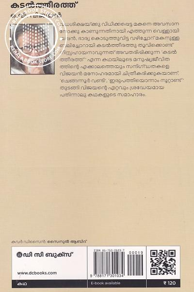 back image of കടല്ത്തീരത്ത്