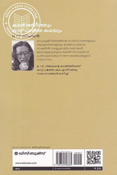 back image of കടല്ത്തീരത്തും കാറ്റ് പറഞ്ഞ കഥയും