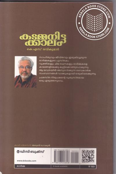 back image of Kadammanittakkalam