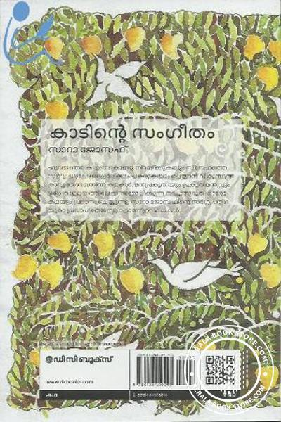 back image of Kadinte sangeetham