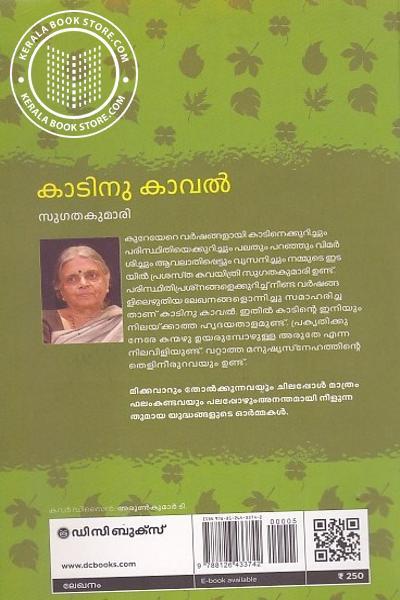 back image of കാടിനു കാവല്