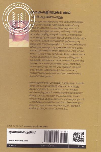 back image of കൈരളിയുടെ കഥ