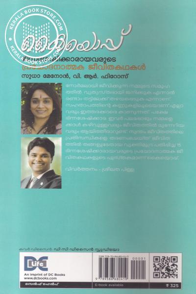 back image of Kaiyoppu - Bhinnasheshikkarayavarude Prechonathathmaka Jeevitha Kathakal