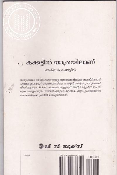 back image of Kakkattil Yathrayilanu