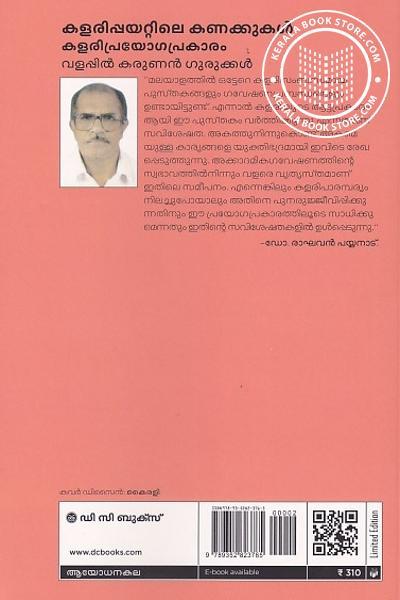 back image of കളരിപ്പയറ്റിലെ കണക്കുകള് കളരിപ്രയോഗപ്രകാരം