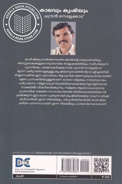 back image of കാലവും കൃഷിയും