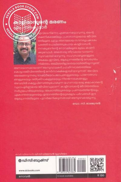 back image of കാളിദാസന്റെ മരണം