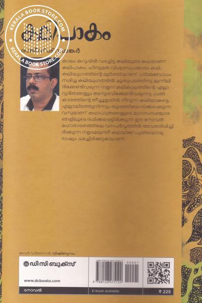 back image of കലിപാകം