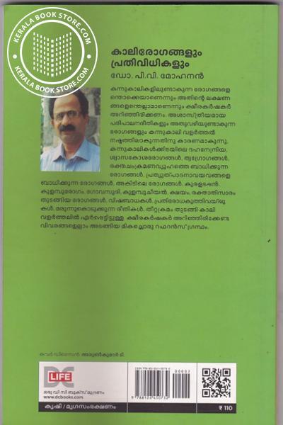 back image of കാലി രോഗങ്ങളും പ്രതിവിധികളും