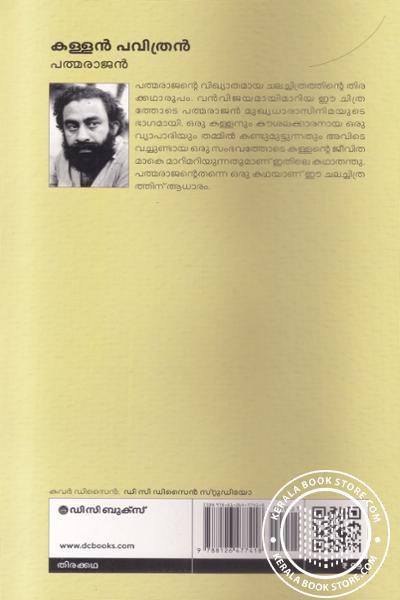 back image of Kallan Pavitran