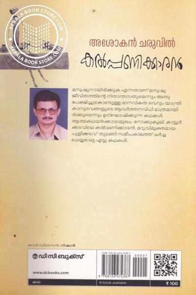 back image of കല്പ്പണിക്കാരന്