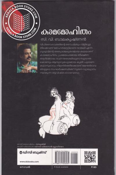 back image of കാമമോഹിതം
