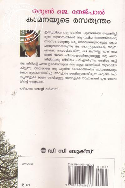 back image of കാമനയുടെ രസതന്ത്രം