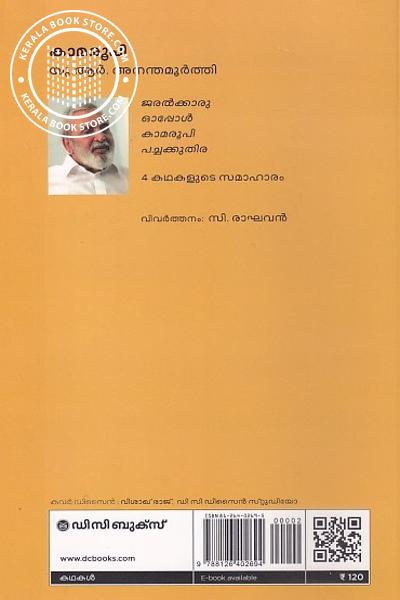 back image of കാമരൂപി