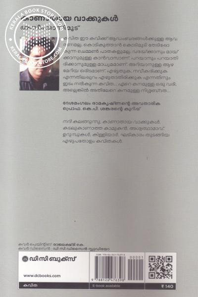 back image of Kanathaya Vakkukal