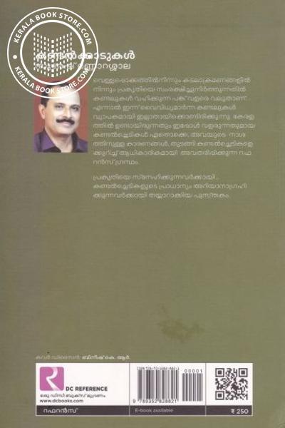 back image of കണ്ടല്ക്കാടുകള്