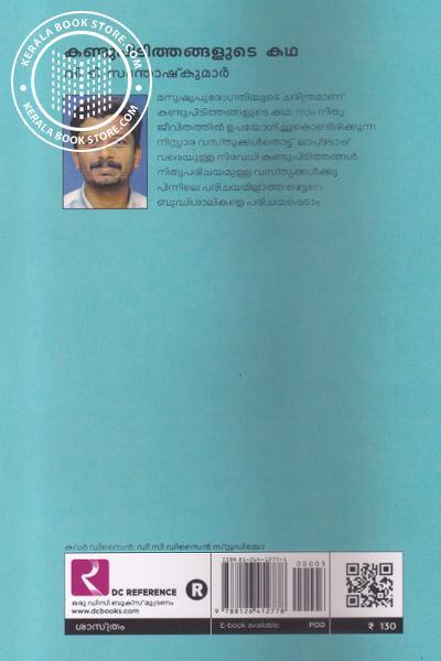 back image of കണ്ടുപിടിത്തങ്ങളുടെ കഥ