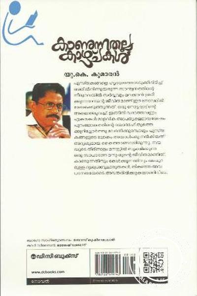 back image of കാണുന്നതല്ല കാഴ്ചകള്