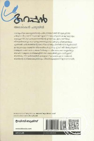 back image of കറപ്പന്