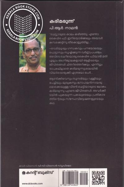 back image of Karimarunnu