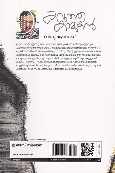 back image of കറുത്ത കാമുകന്
